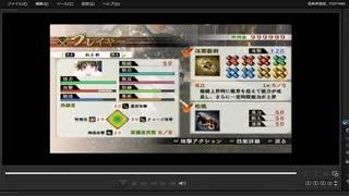 [プレイ動画] 戦国無双4の第一次上田城の戦いをおとめでプレイ