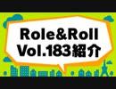 ロール&ロールチャンネル 第54回(録画) その1-2