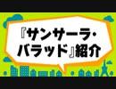ロール&ロールチャンネル 第54回(録画) その2