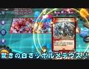 【実況】デュエルマスターズプレイス~驚きの白さッボルメテウス!!~
