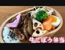 【和風】牛ごぼう弁当【ご飯がすすむおかず】