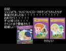 【ジョジョ】ジョジョピタ日記【音MAD】