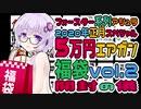【VOICEROID】2020年 フォースター系アシュラ スペシャル5万円エアガン福袋 vol.2【福袋】