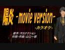 【ニコカラ】陽炎 -movie version-【off vocal】