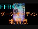 【FFRK】ダーク・オーディン(地弱点)戦を実況プレイ