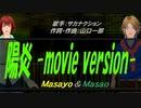 【Masayo&Masao】陽炎 -movie version-【カバー曲】