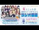 はばたきラジオステーションまとめ vol.1