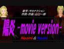 【Naomi&Naoki】陽炎 -movie version-【カバー曲】