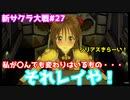 【新サクラ大戦:Sakura Wars#27】上海華撃団とついに決着!許すまじプレジデントG!!