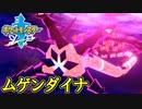 決戦!ムゲンダイナ【ポケットモンスターソード Part38】