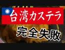 台湾カステラに挑戦!はたして美味しく出来上がるのか!?