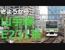 [鉄道PV]さようなら山手線E231系