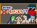 陣内智則風コント【こんなニュースは嫌だ】Part2 3人のVtuberさんとコラボ!