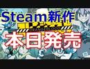 【本日発売Steam新作】Orangeblood(オレンジブラッド)WELCOME TO NEW KOZA