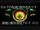 【ゼルダの伝説-時のオカリナ-】深夜に耐久初見プレイ#002