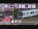 【近畿令和鉄道旅2019 #18】最終回 魅力的な路面電車@嵐電嵐山→びわ湖浜大津