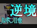 【Minecraft】大怪盗アルセーヌ・ルポンⅡ世 【第2話】