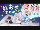 【スヤスヤ】葛葉寝起きボイスまとめ【カスカス】