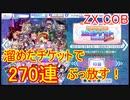 【ZX_COB】年末年始召喚一気に270連!【ゼクスコードオーバーブースト】#12