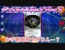 【実況】デュエルマスターズプレイス~お手軽暗殺すぎひん…?~