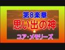【オリジナル】組曲【神々の夕べ】第8楽章【思い出の神】(ボーカロイド)