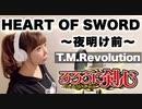 HEART OF SWORD〜夜明け前〜@歌ってみた【ひろみちゃんねる】