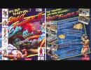 海外移植版ストリートファイターⅡ メインテーマメドレー