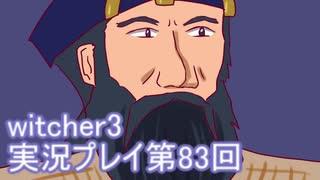 探し人を求めてwitcher3実況プレイ第83回