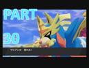 【ポケットモンスター・ソード】新たに冒険始めます。PART30