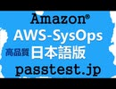 [対応内容]Amazon AWS-SysOps日本語版(Q631-Q640)再テスト,AWS-SysOps過去問題