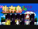 【実況】―キミガシネ―無人島で生き残れ!サバイバル生活! part2