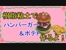 【週刊粘土】パン屋さんを作ろう!☆パート44