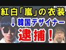 【衝撃×韓国人】紅白「嵐」の衣装を手掛ける韓国デザイナーが日本女性からDV告発され逮捕。今度は芸能界で…【海外の反応】