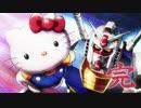 【奇跡の対決】ガンダムVSハローキティ!  第1話~第3話まとめ