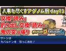 【ポケモンUSUM】人事を尽くすアグノム厨-day73-【交換読み→釣り出し交換読み→鬼の突っ張り】
