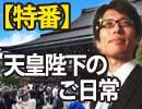 【会員無料】天皇陛下のご日常~すべては日本と日本国民のために~(後編)|竹田恒泰チャンネル特番