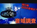 King Gnu 音域チェック【飛行艇,白日の最高音は?】【音域調査】