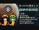 【RimWorld】廃都市復興記(仮) Part.08【ゆっくりボイロ実況】