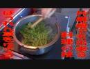 ほうれん草をゆがく【片麻痺でも素敵な料理シリーズ】