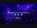 MUGEN God Tournament 浄天杯 Part7