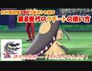 【ポケモン剣盾】ベテラントレーナーとエアプ勢のランクバトル【part21】