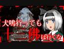 【怖い話】福岡県・十三佛 心霊スポットシリーズ#4 犬鳴に行っても十三佛へは行くな