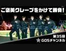 【GOALOUS5】GO5チャンネル 第35回