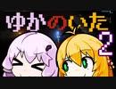 【Noita】 ゆかのいた_2 【VOICEROID実況】