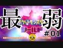 #1 最弱のポケモンたちと納豆がいく ガラル地方の冒険 【初見ポケモン実況】