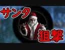 笑いながらサンタを狙撃するサイコパス成人男性の衝撃映像 【Kill The Santa】