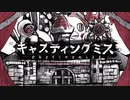 【塩音ソル】キャスティングミス【UTAUカバー+ust配布】