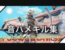 【FORTNITE】最強PC勢による音ハメキル集!!