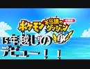 【ポケモン不思議のダンジョン救助隊DX】新シリーズスタート!! 15年前に興味を持った救助隊に今満を持してデビューします!!2