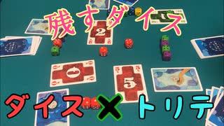 フクハナのボードゲーム紹介 No.419『ノコスダイス』